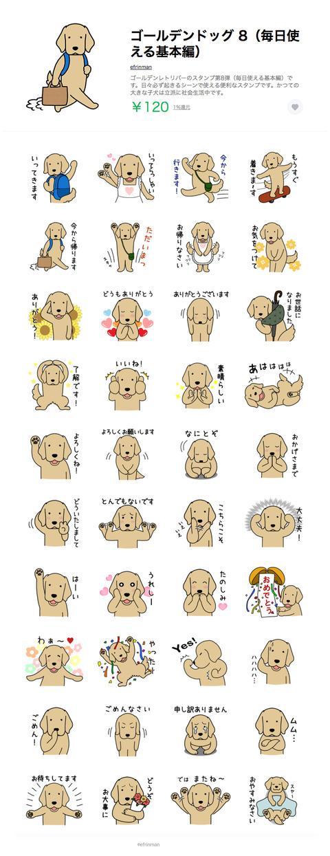 ゴールデンドッグ8_blog