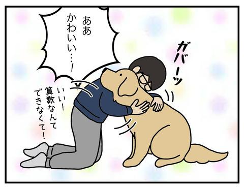 算数犬06
