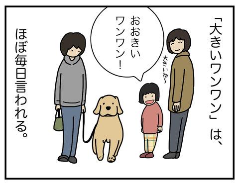 大きい04