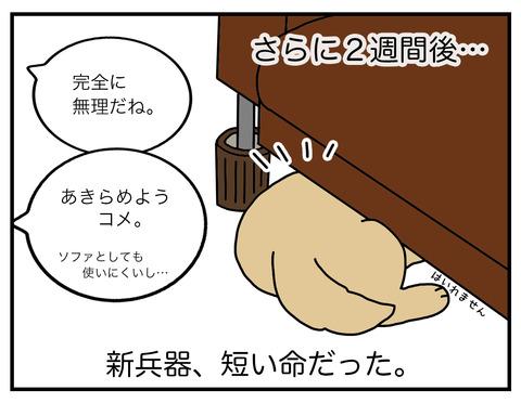 気休め新兵器06