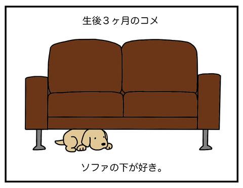 気休め新兵器01