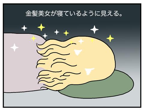 金髪妻04