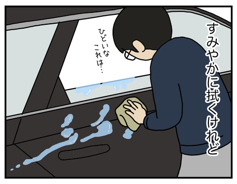 恐怖のアミラーゼ03