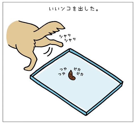 うんこメール02