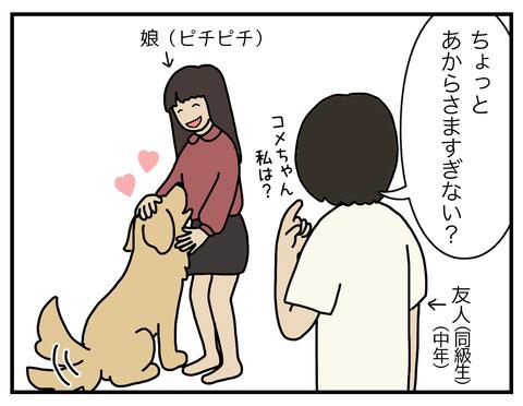 あからさまな犬06