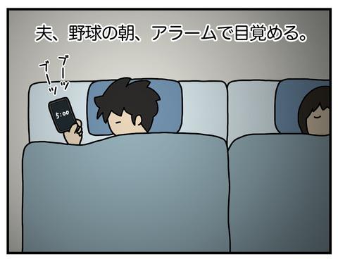 早起きの得01
