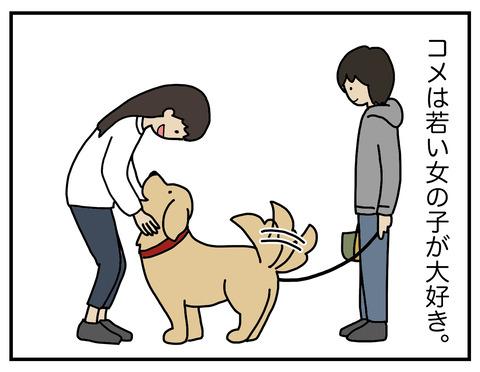 あからさまな犬01