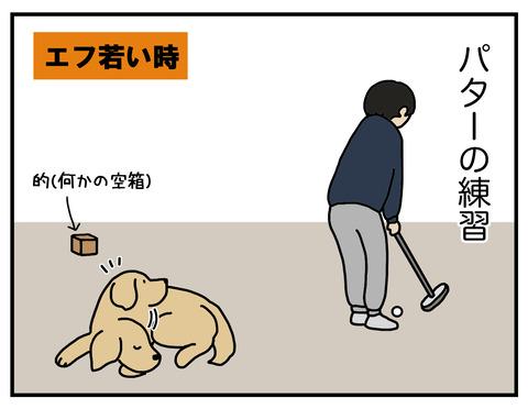 パターの練習01