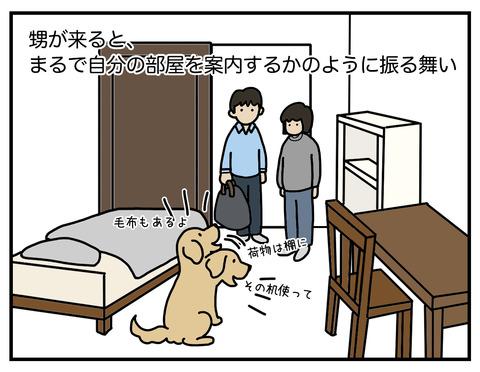 自分の部屋04