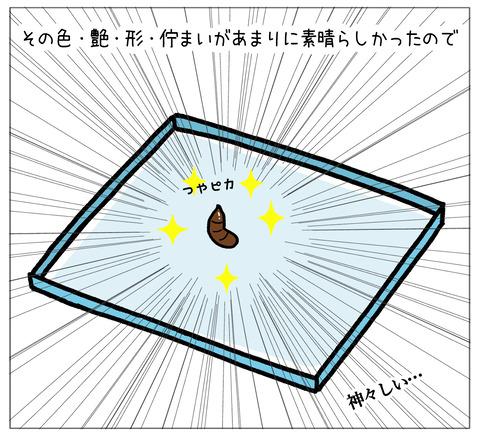 うんこメール03