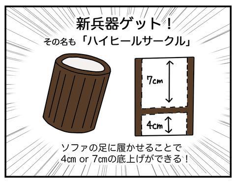 気休め新兵器03