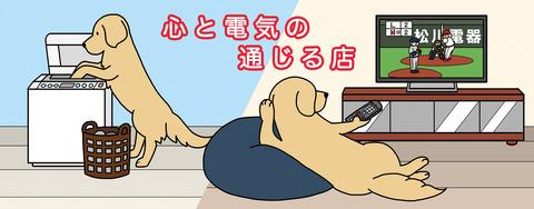松川電器様03