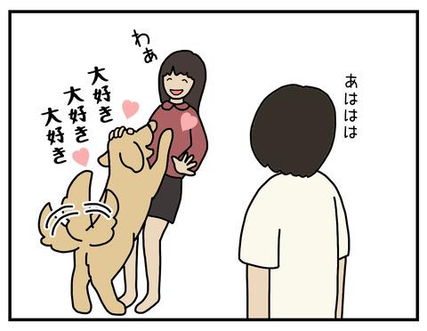 あからさまな犬04