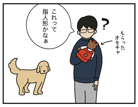 冷静な犬01