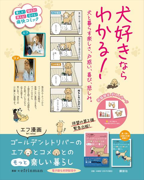 エフ漫画②<いぬのきもち> (1)