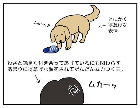 得意げな犬08