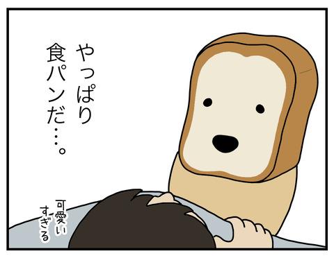 食パン顔06