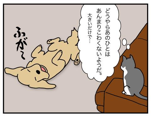ふれあい2_02