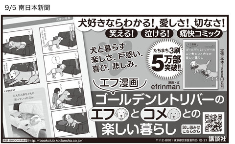 エフ漫画(南日本新聞9/5)のコピー