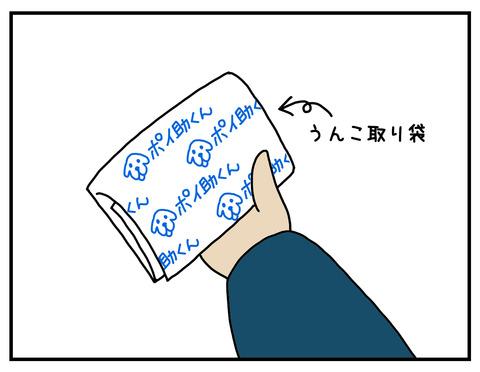 うんこ袋03