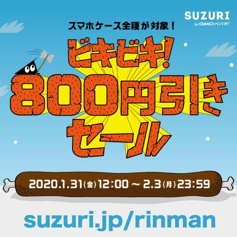 suzuri1-iphonecasesale1