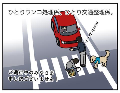 道中うんこ04