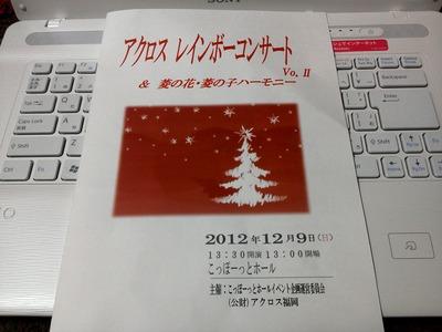 IMG_20121209_220521