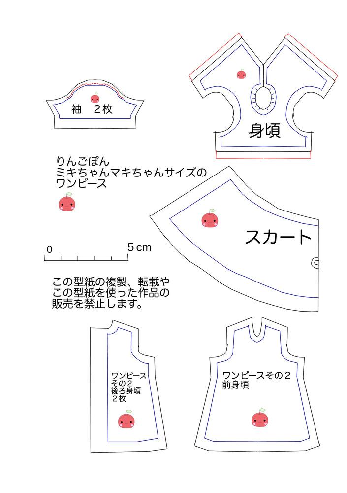 ミキマキちゃんワンピース型紙