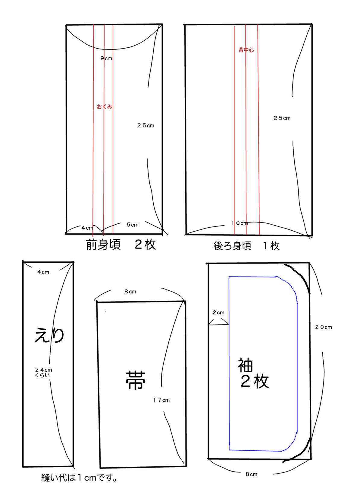 22cmドール浴衣