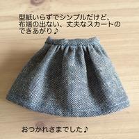 スカートの縫い方