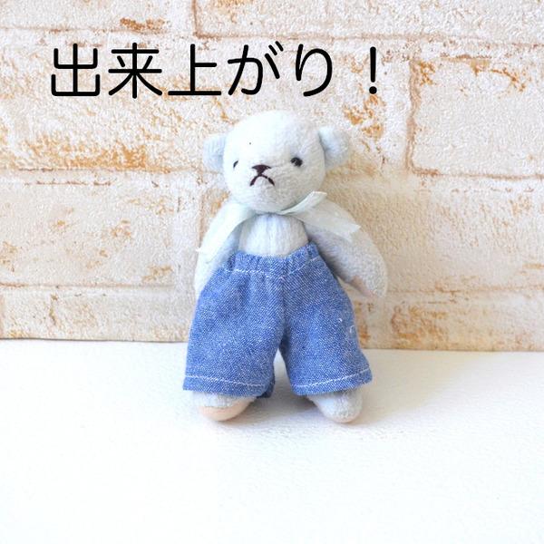 クマのズボン1