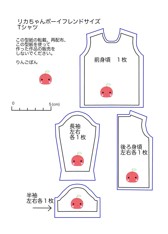 リカちゃんボーイフレンドサイズTシャツ