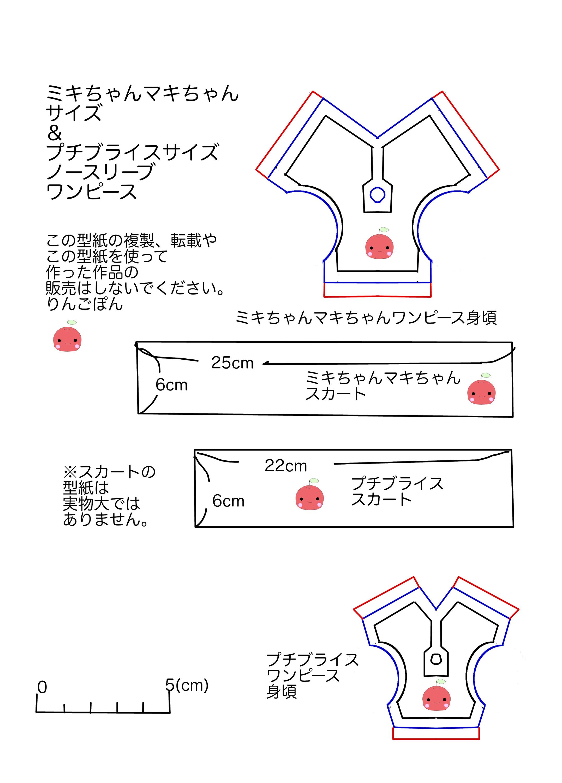 ミキマキ、プチブライスノースリーブ型紙