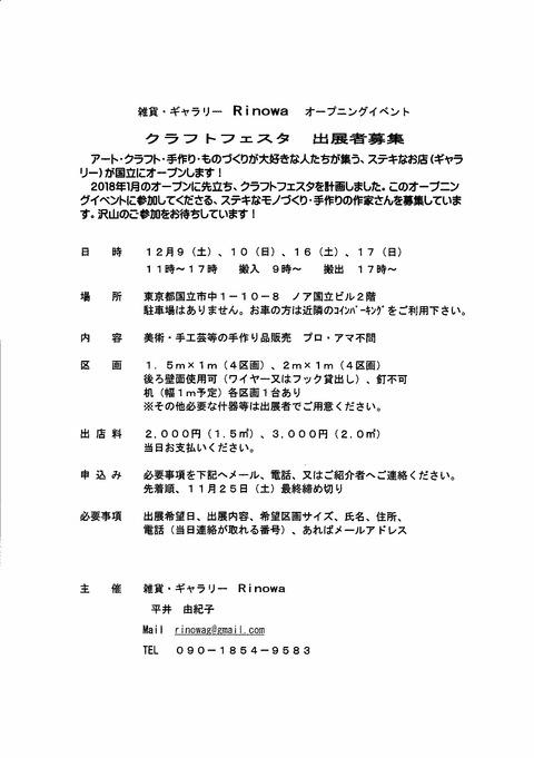 クラフトフェスタ開催_000006