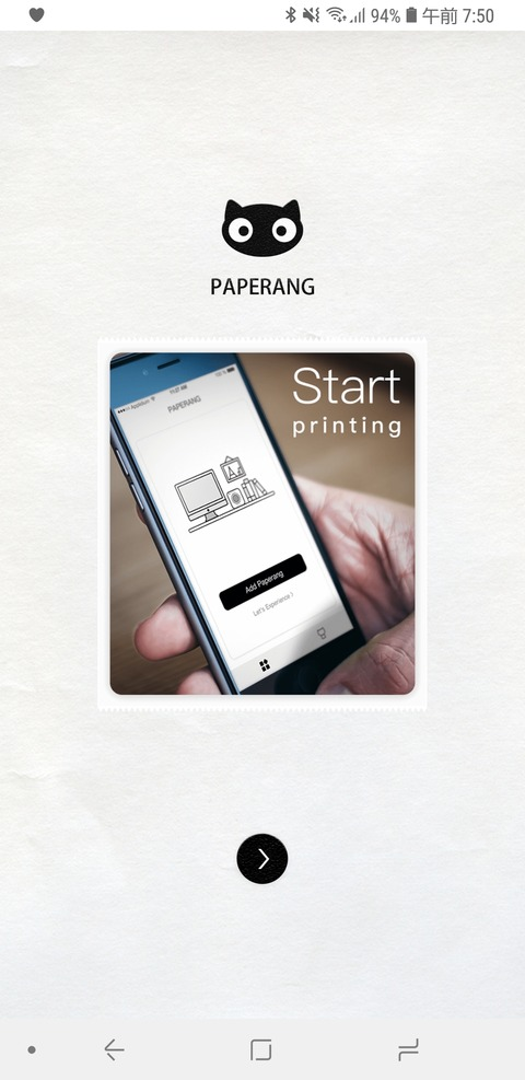 Screenshot_20180831-075025_Paperang