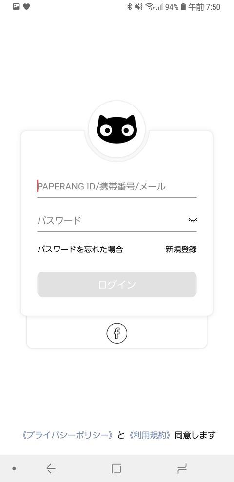 Screenshot_20180831-075035_Paperang