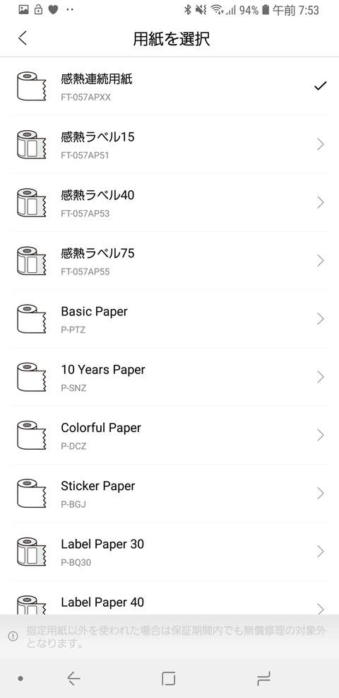 Screenshot_20180831-075344_Paperang