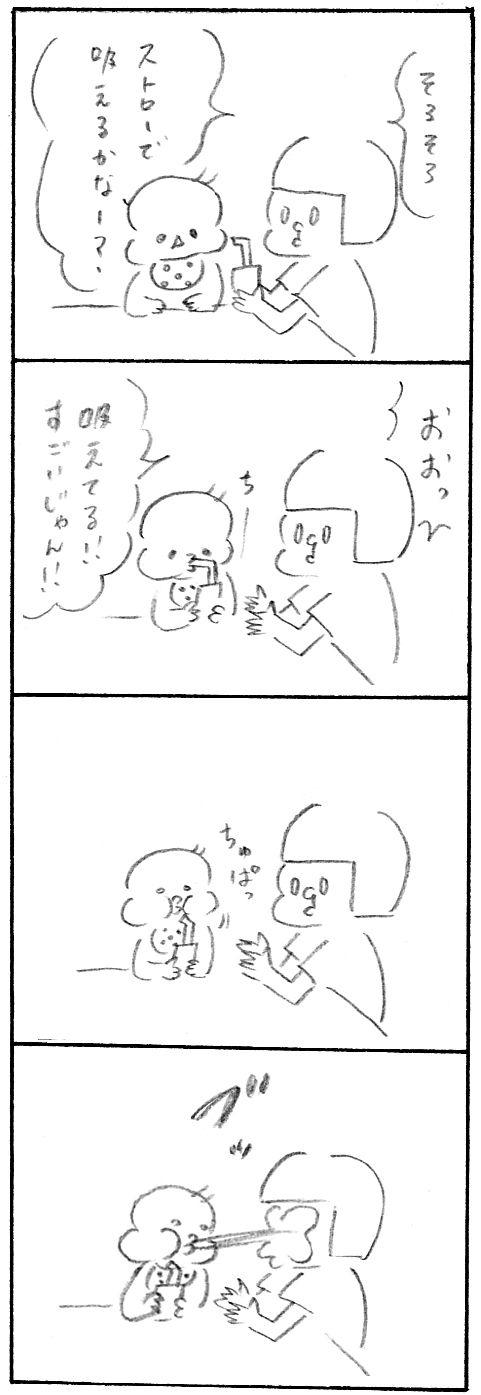 【育児日記43】ストロー