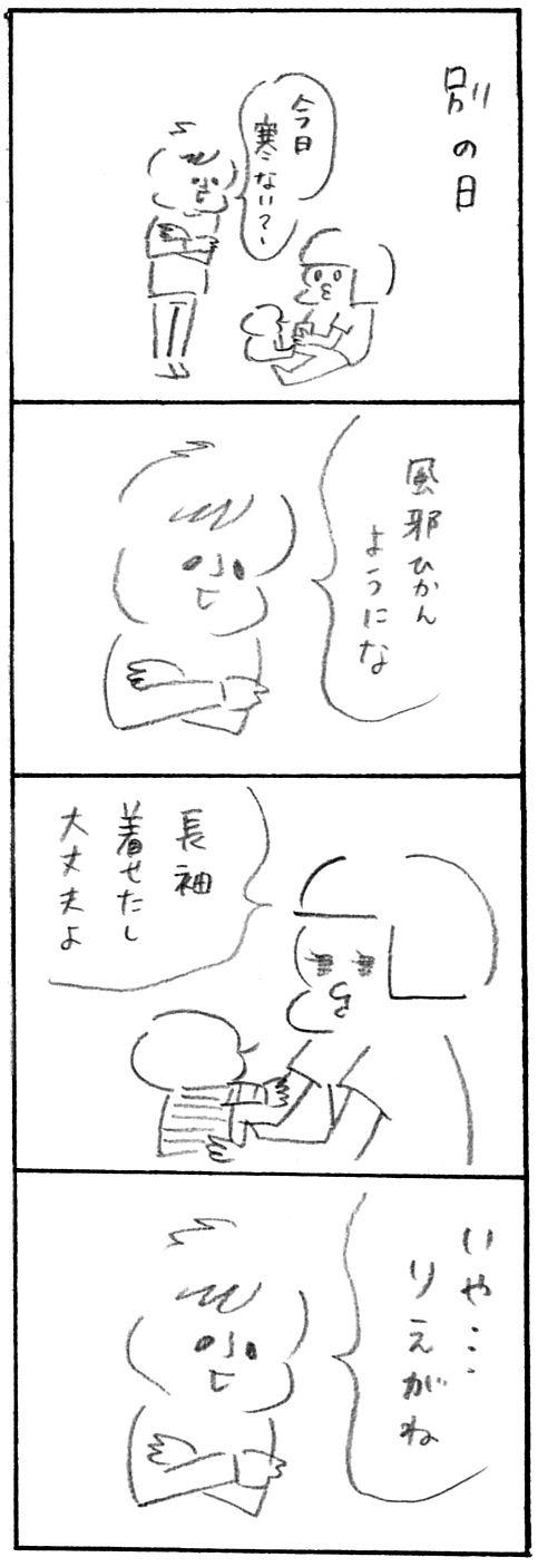 【育児関係ない日記】勘違い3
