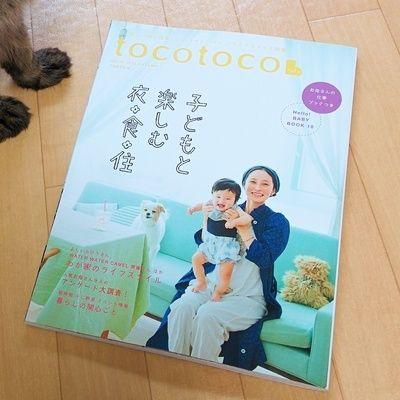 【育児日記】トコトコ1