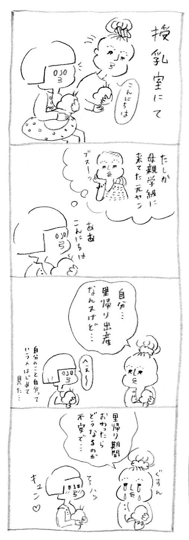 【育児日記3】元ヤンちゃん
