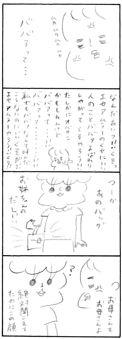 【育児関係ない日記】反抗期3