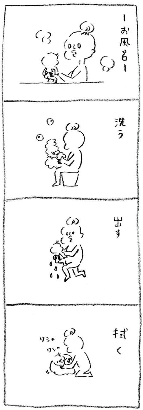 【育児日記21】お風呂の入れ方が、、1