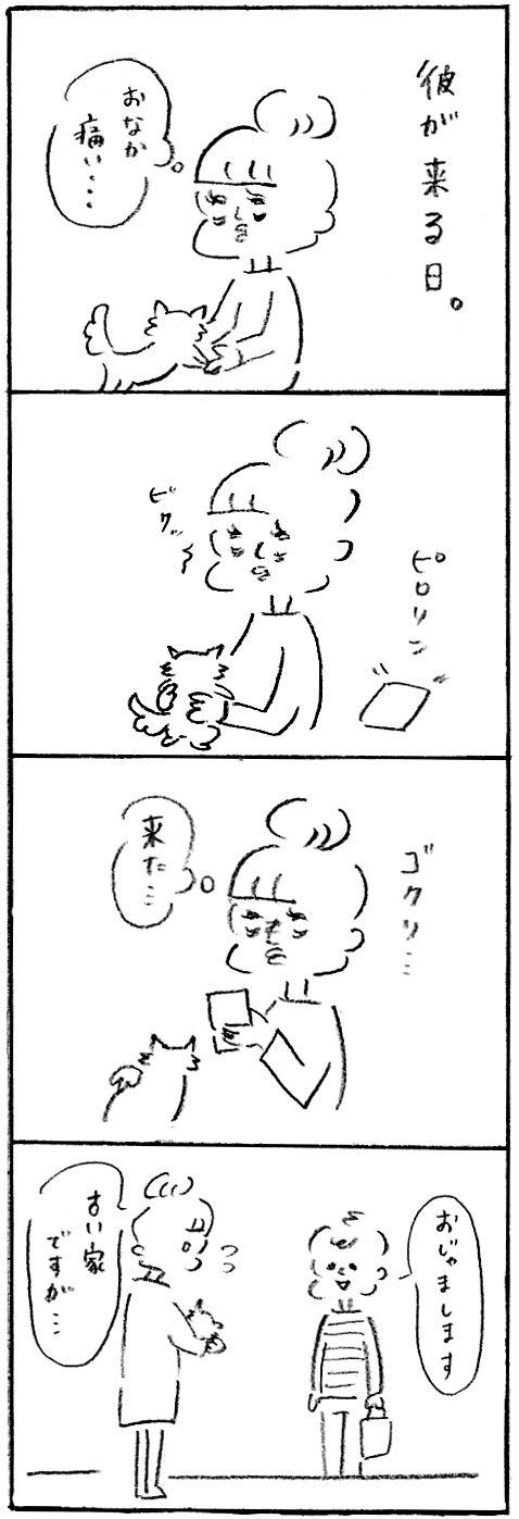 【育児日記27】つづきのつづき1