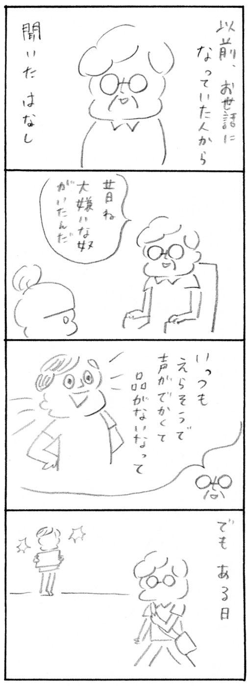 【育児関係ない日記】嫌いな奴1