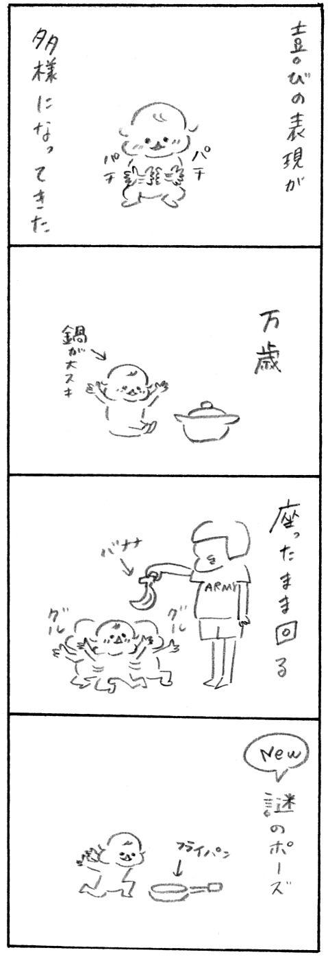 【育児日記51】喜びのポーズ