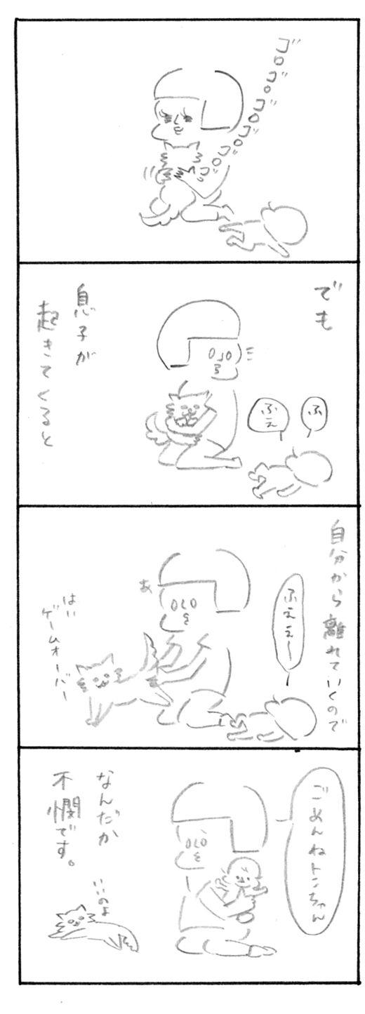 【育児日記66】トンちゃん2