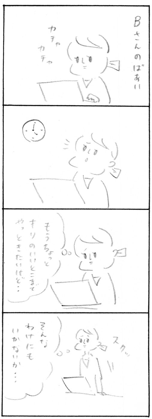 【育児関係なくもない日記】Aさんのばあい5