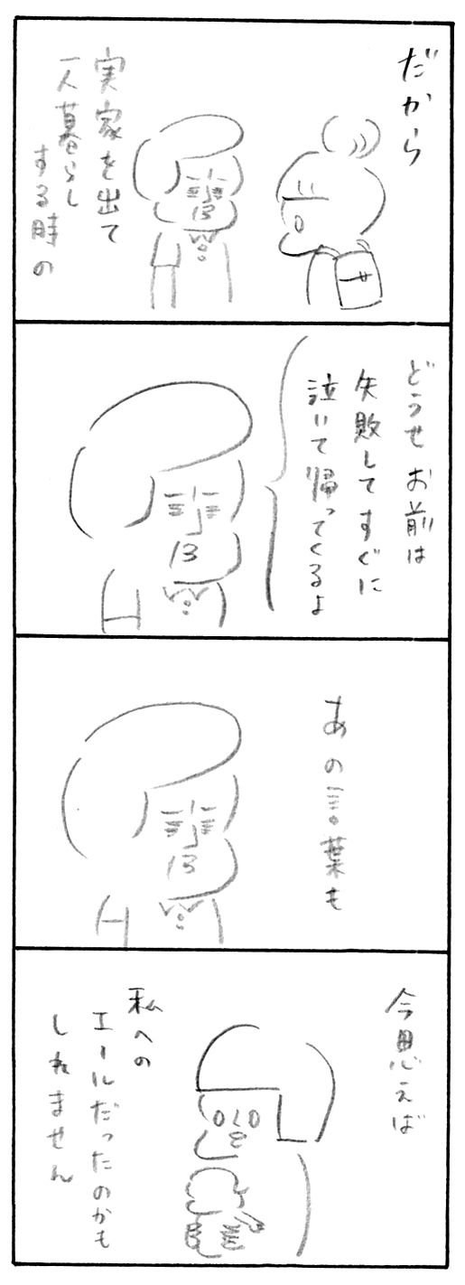 【育児関係ない日記】エール2