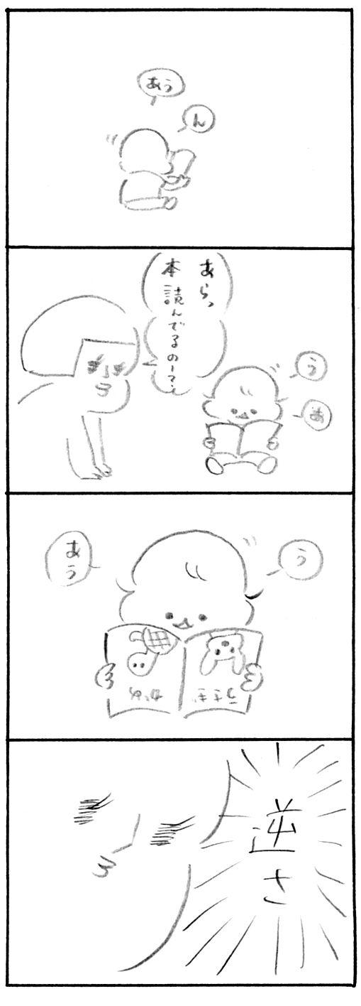 【育児日記65】古典的!1